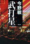 武打星-電子書籍