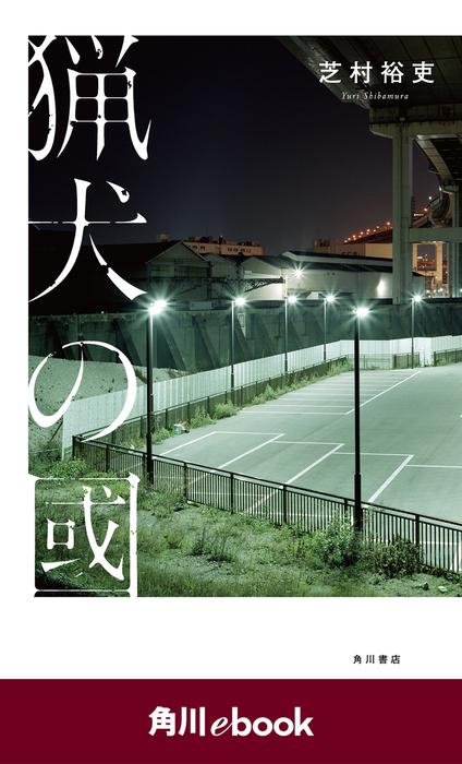 猟犬の國 (角川ebook)-電子書籍-拡大画像