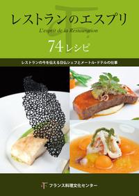 レストランのエスプリ 74レシピ レストランの今を伝える日仏シェフとメートル・ドテルの仕事-電子書籍