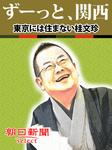 ずーっと、関西 東京には住まない桂文珍-電子書籍