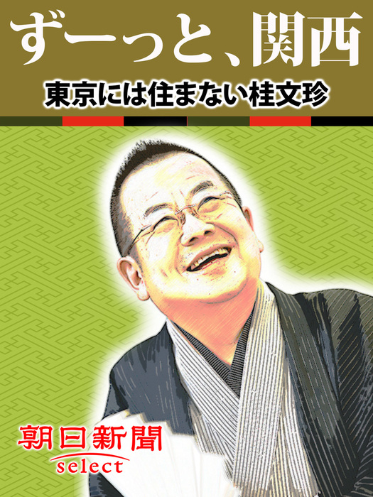 ずーっと、関西 東京には住まない桂文珍-電子書籍-拡大画像