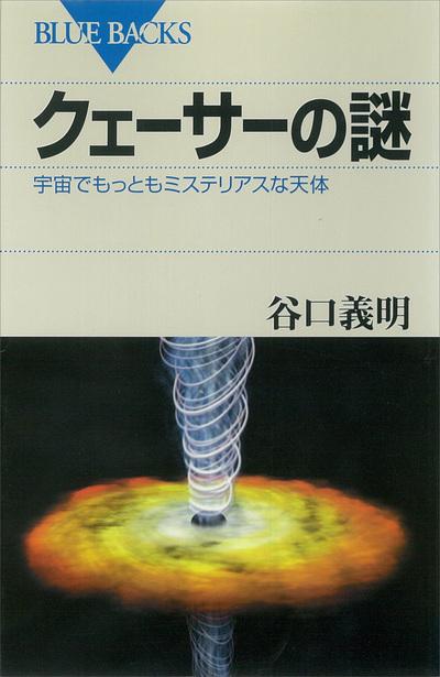 クェーサーの謎 宇宙でもっともミステリアスな天体-電子書籍