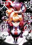 殺戮の天使 3-電子書籍