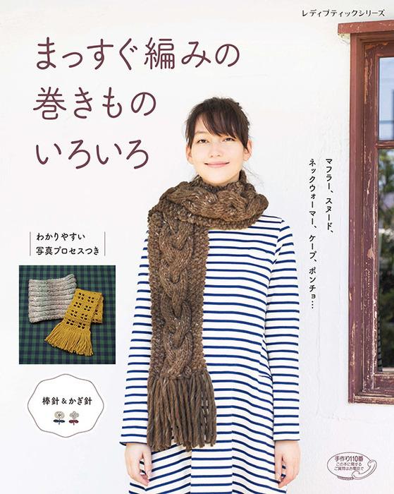 まっすぐ編みの巻きものいろいろ拡大写真