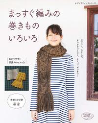 まっすぐ編みの巻きものいろいろ
