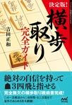 決定版!横歩取り完全ガイド-電子書籍