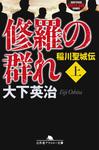 修羅の群れ 稲川聖城伝(上)-電子書籍