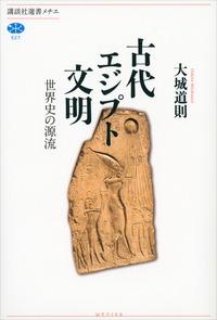 古代エジプト文明 世界史の源流-電子書籍