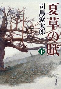 夏草の賦(下)-電子書籍