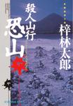 殺人山行 恐山-電子書籍