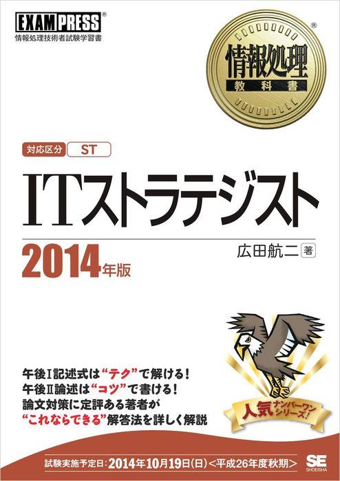 情報処理教科書 ITストラテジスト 2014年版拡大写真