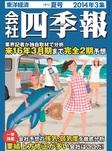 会社四季報2014年3集夏号-電子書籍
