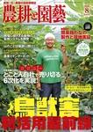 農耕と園芸2016年8月号-電子書籍