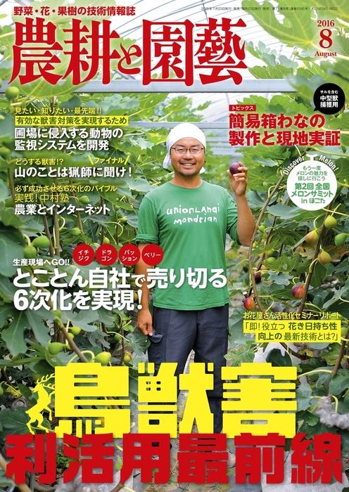 農耕と園芸2016年8月号拡大写真