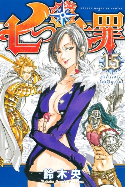 七つの大罪(15)-電子書籍