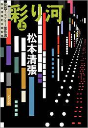 彩り河(上)拡大写真