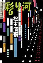 「彩り河(文春文庫)」シリーズ