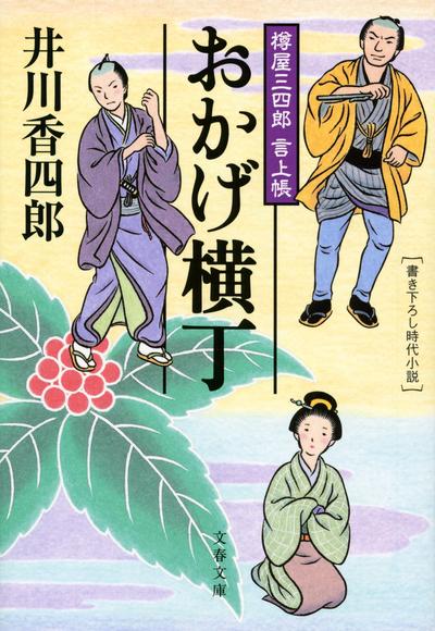 樽屋三四郎 言上帳  おかげ横丁-電子書籍