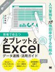 現場で役立つタブレット&Excelデータ連携・活用ガイド 入力業務を10倍効率化する仕組み-電子書籍