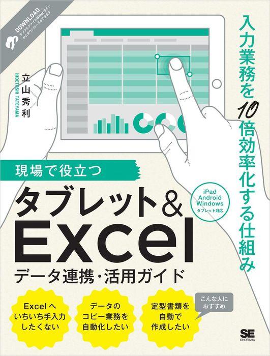 現場で役立つタブレット&Excelデータ連携・活用ガイド 入力業務を10倍効率化する仕組み拡大写真