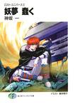 ロスト・ユニバース-2 妖夢 蠢く-電子書籍