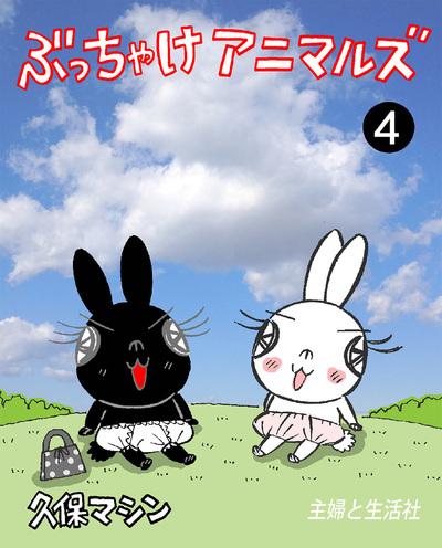 ぶっちゃけアニマルズ4-電子書籍