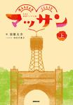 NHK連続テレビ小説 マッサン 上-電子書籍