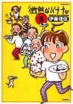 微熱なバナナ / 5-電子書籍