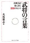 武将の言葉 決断力が身に付く180のヒント-電子書籍