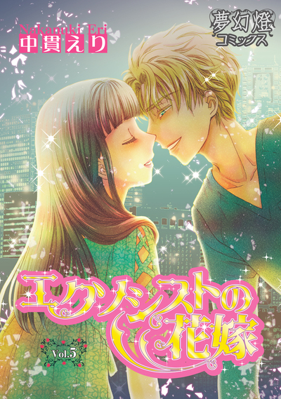 エクソシストの花嫁 Vol.5-電子書籍