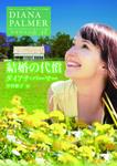 結婚の代償【ハーレクインSP文庫版】-電子書籍