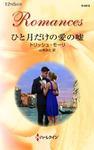 ひと月だけの愛の嘘-電子書籍