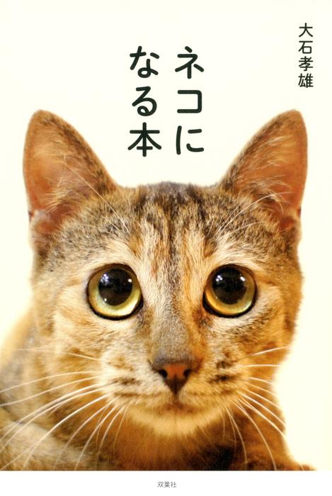 ネコになる本拡大写真