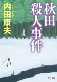 秋田殺人事件
