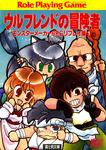 モンスターメーカーRPG ウルフレンドの冒険者-電子書籍