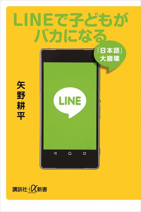LINEで子どもがバカになる 「日本語」大崩壊拡大写真