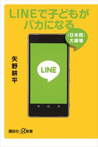 LINEで子どもがバカになる 「日本語」大崩壊-電子書籍