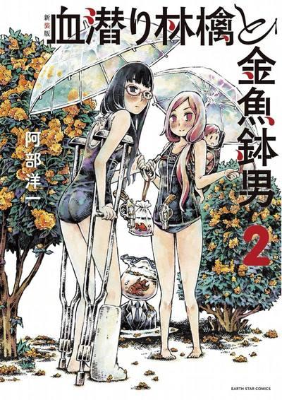 新装版 血潜り林檎と金魚鉢男2-電子書籍