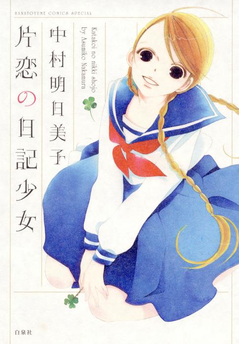 片恋の日記少女拡大写真