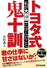 トヨタ式鬼十訓 私が大野耐一に学んだこと-電子書籍