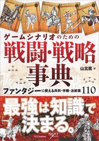 ゲームシナリオのための戦闘・戦略事典 ファンタジーに使える兵科・作戦・お約束110