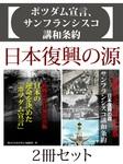 ポツダム宣言、サンフランシスコ講和条約 日本の復興の源2冊セット-電子書籍