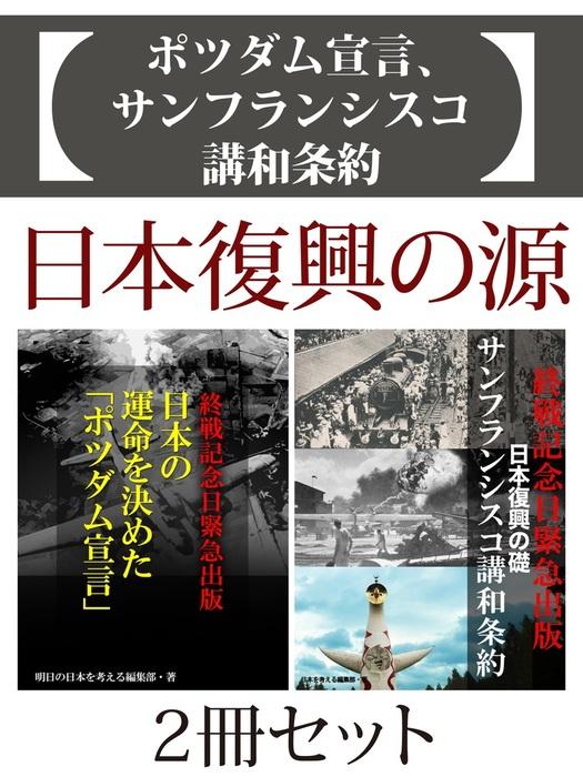 ポツダム宣言、サンフランシスコ講和条約 日本の復興の源2冊セット拡大写真