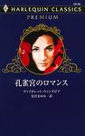 孔雀宮のロマンス-電子書籍