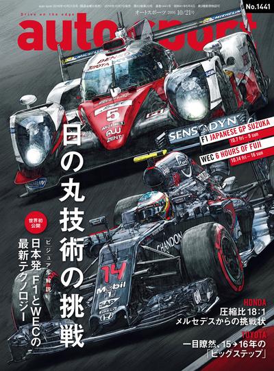 AUTOSPORT No.1441-電子書籍