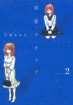 初恋ドラッグ 2巻-電子書籍
