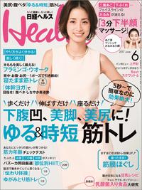 日経ヘルス 2017年 6月号 [雑誌]