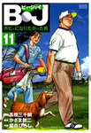 B・J ボビィになりたかった男 11-電子書籍