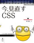 今、見直すCSS 文書のスタイル制御のはじめの一歩-電子書籍