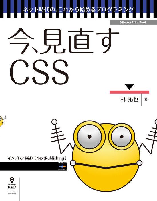 今、見直すCSS 文書のスタイル制御のはじめの一歩拡大写真